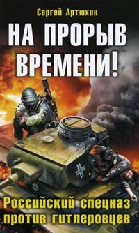 На прорыв времени! Российский спецназ против гитлеровцев [=80 лет форы - 1]