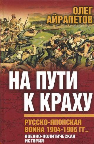 На пути к краху. Русско-японская война 1904–1905 гг. Военно-политическая история