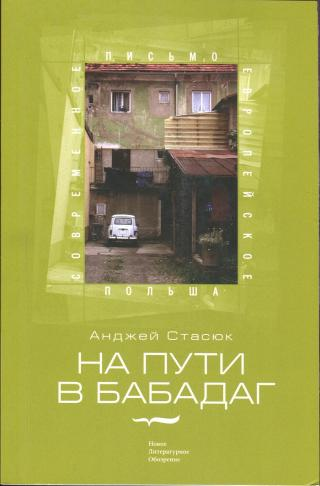 На пути в Бабадаг