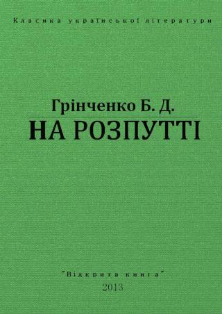 На Розпутті