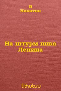 На штурм пика Ленина