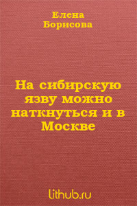 На сибирскую язву можно наткнуться и в Москве