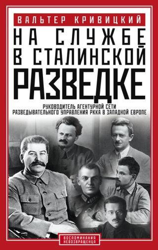 На службе в сталинской разведке. Тайны русских спецслужб от бывшего шефа советской разведки в Западной Европе