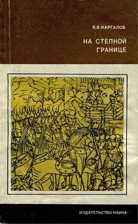 На степной границе [Оборона «крымской украины» Русского государства в первой половине XVI столетия]