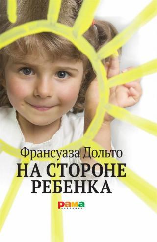 На стороне ребенка