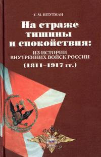 На страже тишины и спокойствия: из истории внутренних войск России