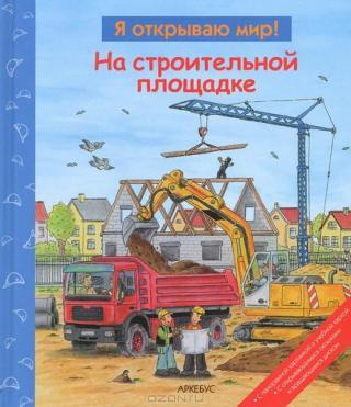 На строительной площадке  (Я открываю мир)