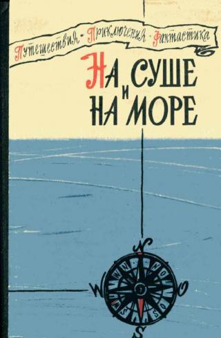 «На суше и на море» 1960