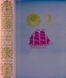На суше и на море. 1970. Выпуск 10