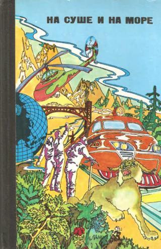 «На суше и на море» 1976