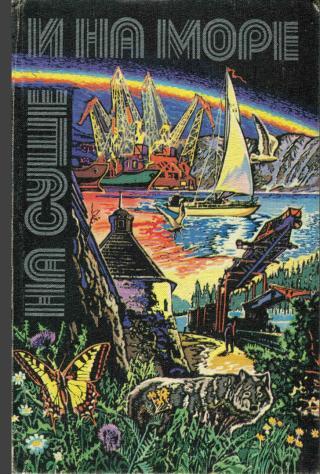 На суше и на море - 1980