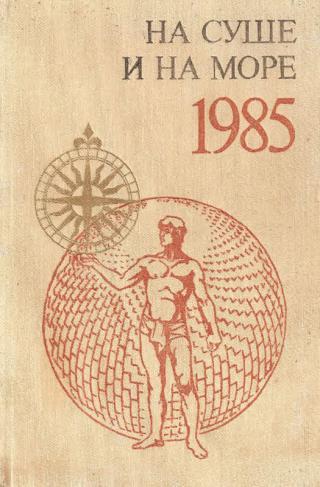 На суше и на море 1985