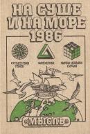 На суше и на море. 1986. Выпуск 26