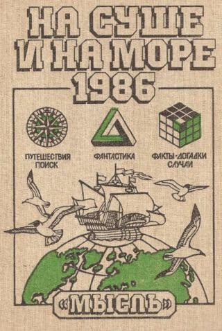 На суше и на море 1986