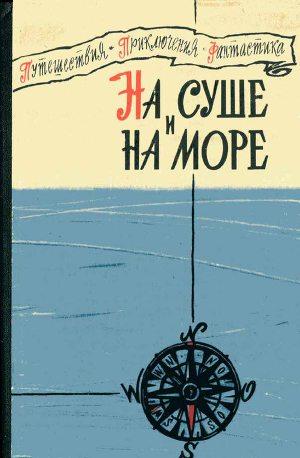«На суше и на море» - 60. Повести, рассказы, очерки