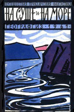 «На суше и на море» - 61. Фантастика