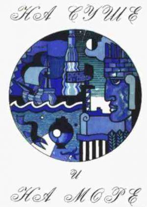 «На суше и на море» - 72. Фантастика
