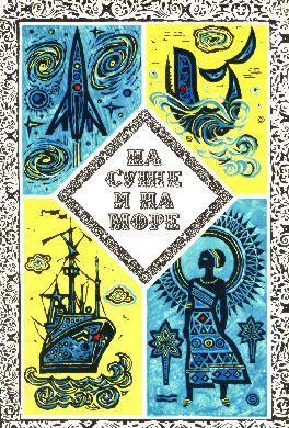 «На суше и на море» - 73. Фантастика