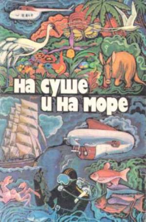 «На суше и на море» - 79. Фантастика