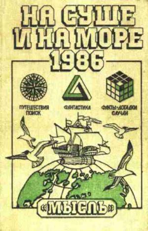 «На суше и на море» - 86. Фантастика