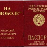 На Свободе 1972-1979