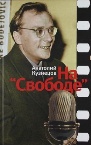 На «Свободе». Беседы у микрофона. 1972-1979