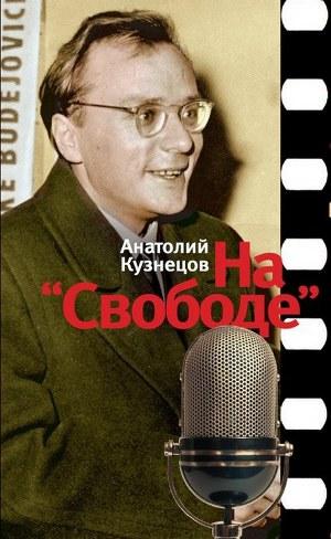 На Свободе . Беседы у микрофона. 1972-1979
