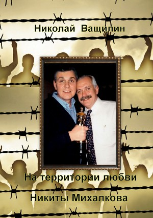 На территории любви Никиты Михалкова