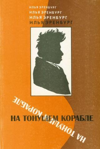 На тонущем корабле [Статьи и фельетоны 1917 - 1919 гг.]