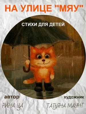 """На улице """"МЯУ"""" (СИ)"""