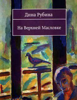На Верхней Масловке (сборник)