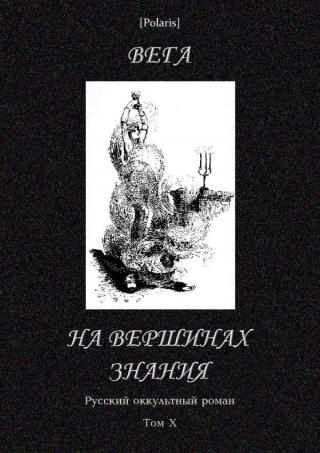 На вершинах знания [Русский оккультный роман, т. X]