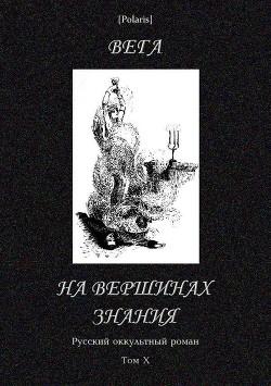 На вершинах знания (Русский оккультный роман, т. X)
