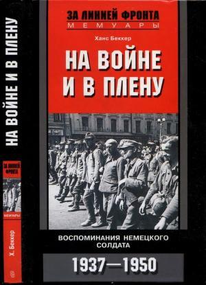 На войне и в плену. Воспоминания немецкого солдата. 1937—1950