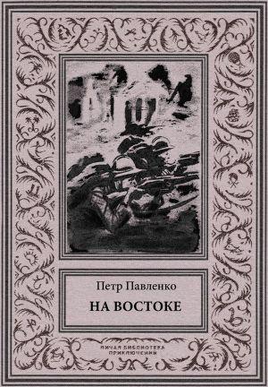 На Восток (Роман в жанре «оборонной фантастики») (с илл.)