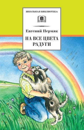 На все цвета радуги [сборник] [Художник С. Гаврилова]