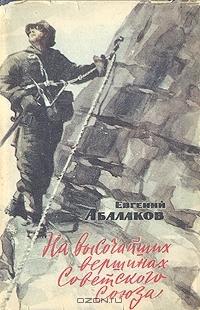 На высочайших вершинах Советского Союза