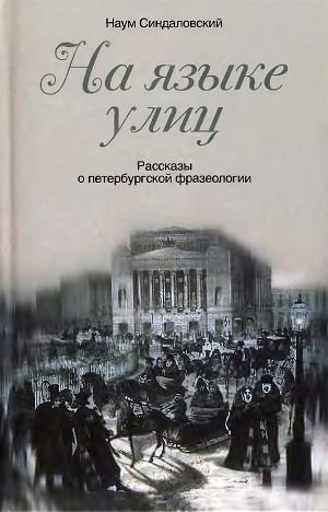 На языке улиц. Рассказы о петербургской фразеологии