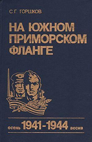 На южном приморском фланге (осень 1941 г. — весна 1944 г.)
