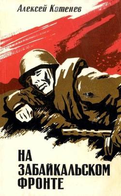 На Забайкальском фронте (Документальные повести, очерки)