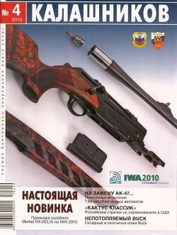 На замену АК-47…