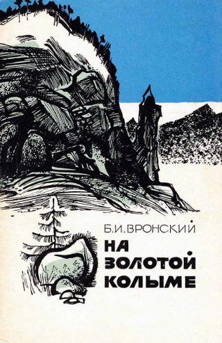 На Золотой Колыме. Воспоминания геолога