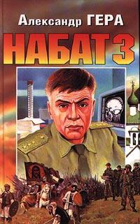 Набат-3