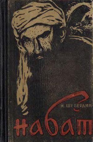 Набат. Книга вторая. Агатовый перстень