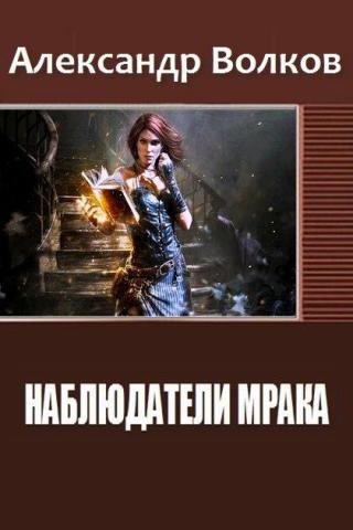 Наблюдатели мрака [publisher: SelfPub.ru]