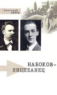 Набоков-ницшеанец