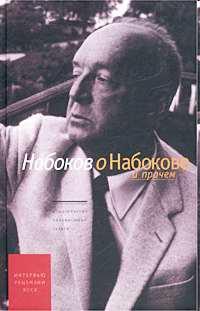 Набоков о Набокове и прочем.  Рецензии, эссе