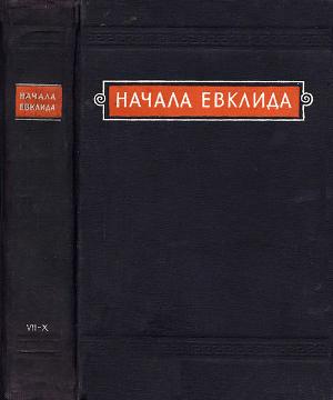 Начала Евклида. Книги VII-X