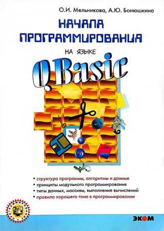 Начала программирования на языке QBasic