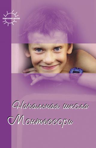 Начальная школа Монтессори (сборник)